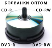 Оптовая продажа дисков по цене производител